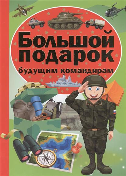 цены  Ликсо В., Проказов Б. Большой подарок будущим командирам