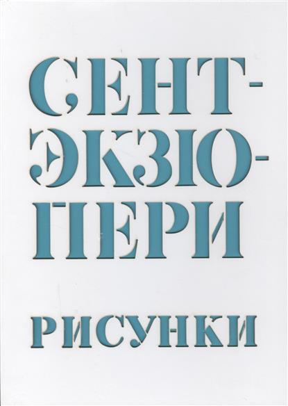 Сент-Экзюпери. Рисунки: акварель, пастель, перо, карандаш