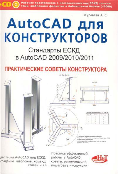 Журавлев А. AutoCAD для конструкторов autocad для конструкторов стандарты ескд в autocad 2009 2010 2011 cd
