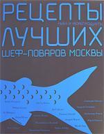 Рецепты лучших шеф-поваров Москвы Рыба и морепродукты
