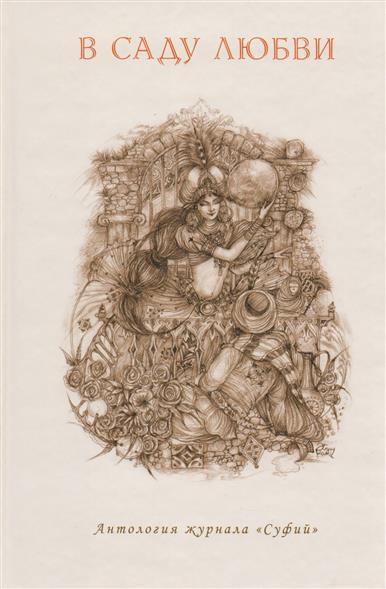 В саду любви. Антология журнала Суфий