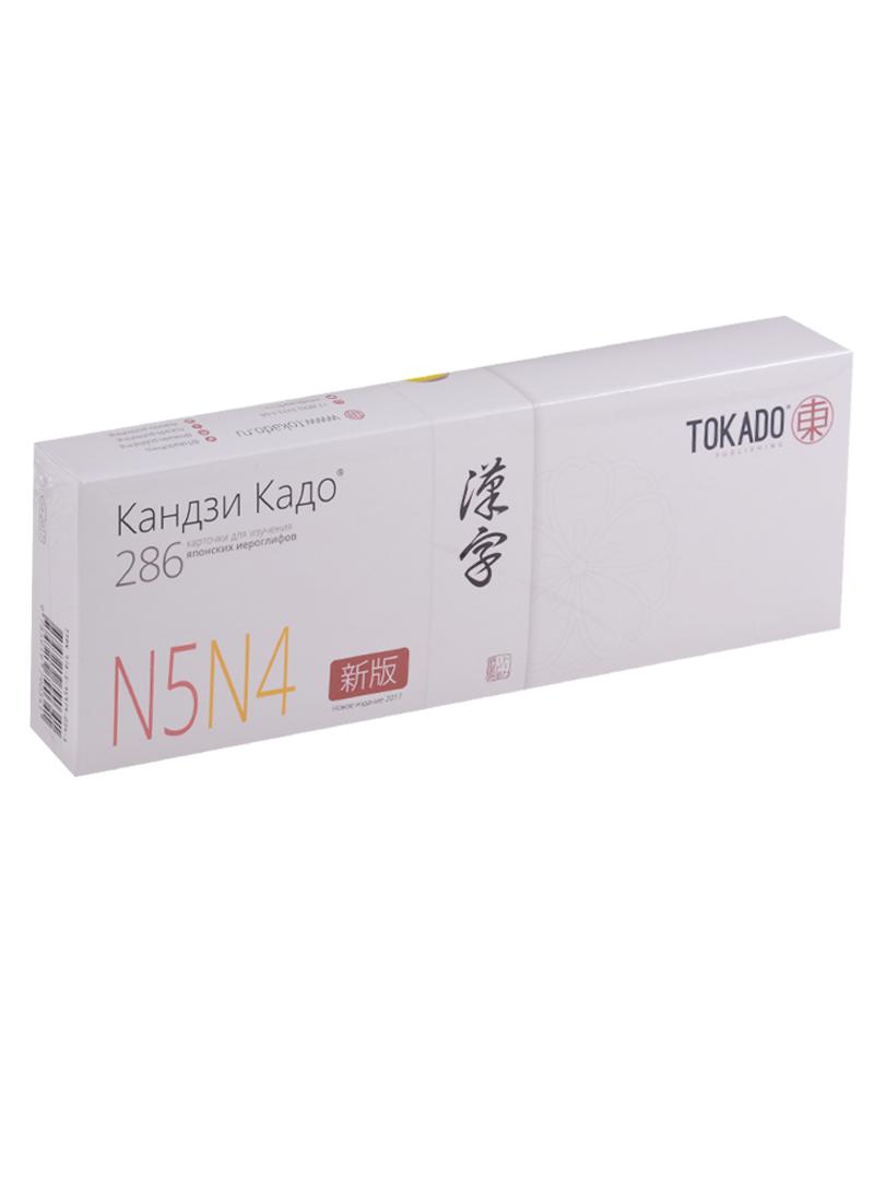 Кандзи Кадо N5+N4. Карточки для изучения японских иероглифов. 286 карточек сканер японских иероглифов