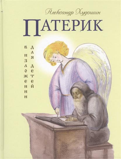 Худошин А. Патерик в изложении для детей новый завет в изложении для детей четвероевангелие