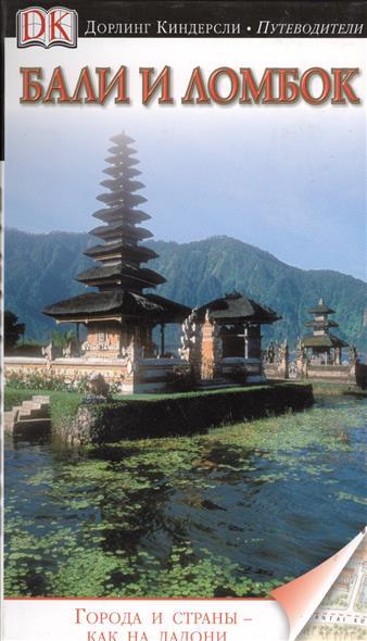 Бали и Ломбок элисон лемер жерун ван марли бали и ломбок путеводитель