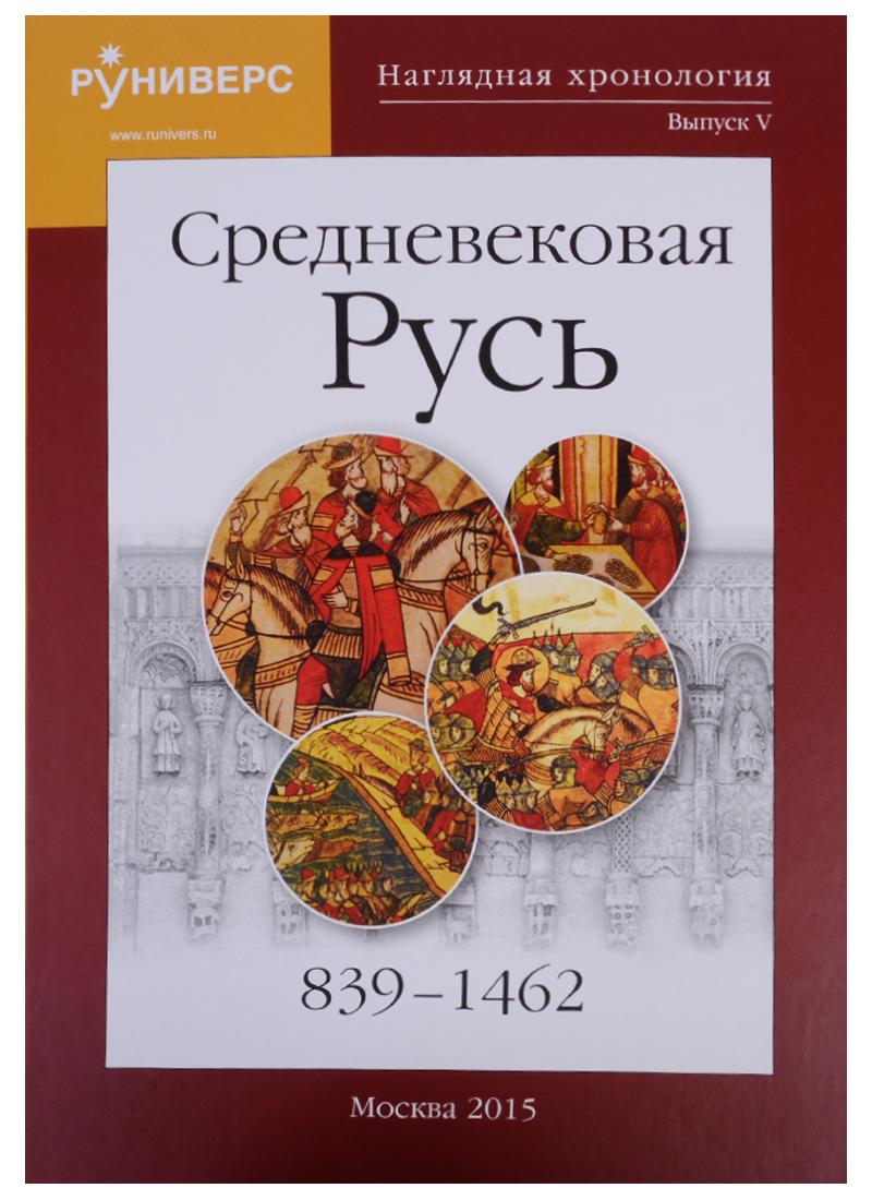 Наглядная хронология. Выпуск V. Средневековая Русь 839-1462