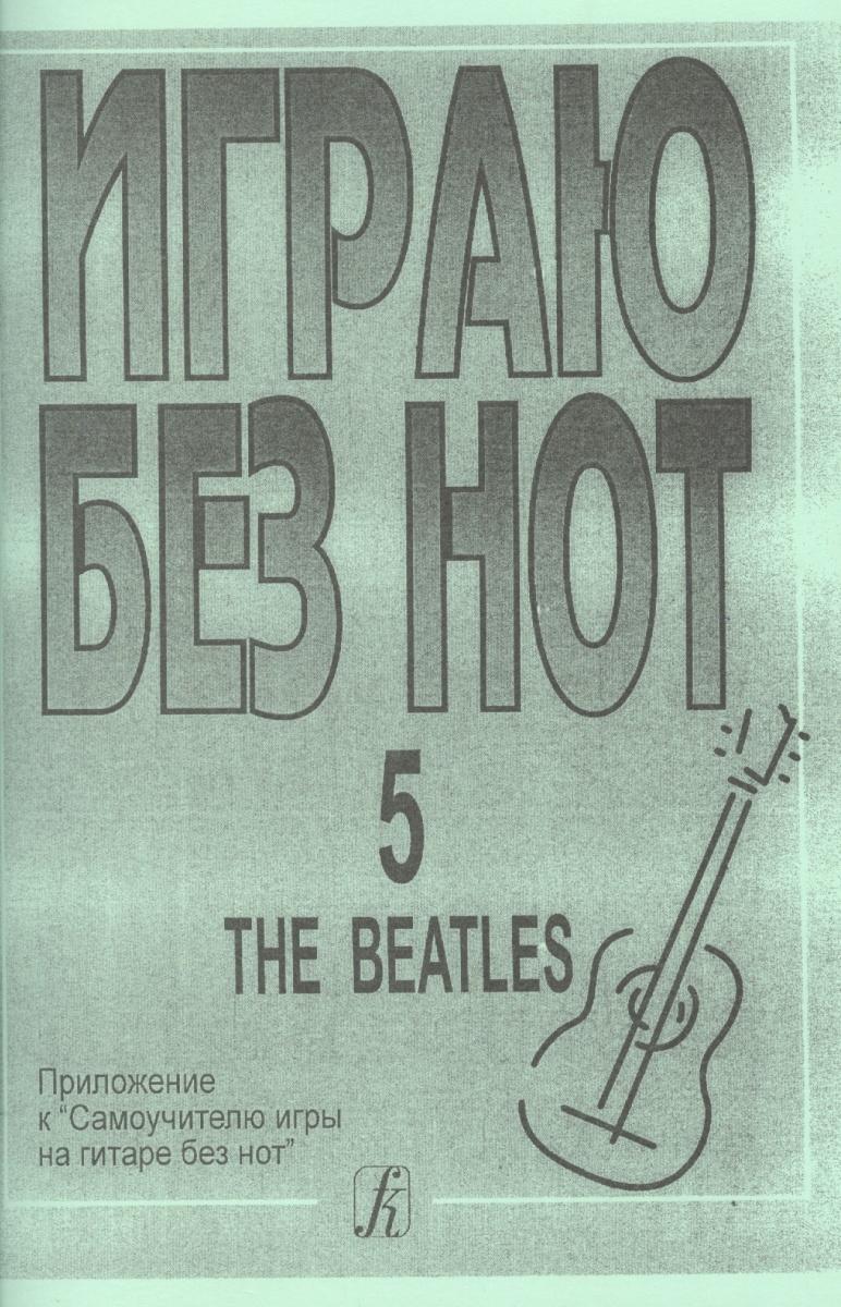 Играю без нот. Выпуск 5. The Beatles. Приложение к «Самоучителю без нот» ISBN: 9785737907020
