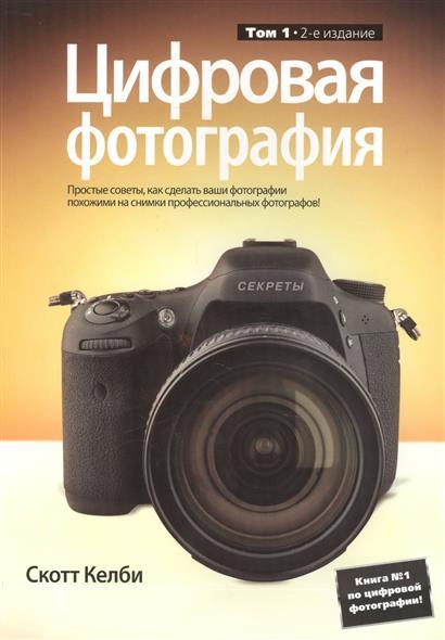 Цифровая фотография т.1