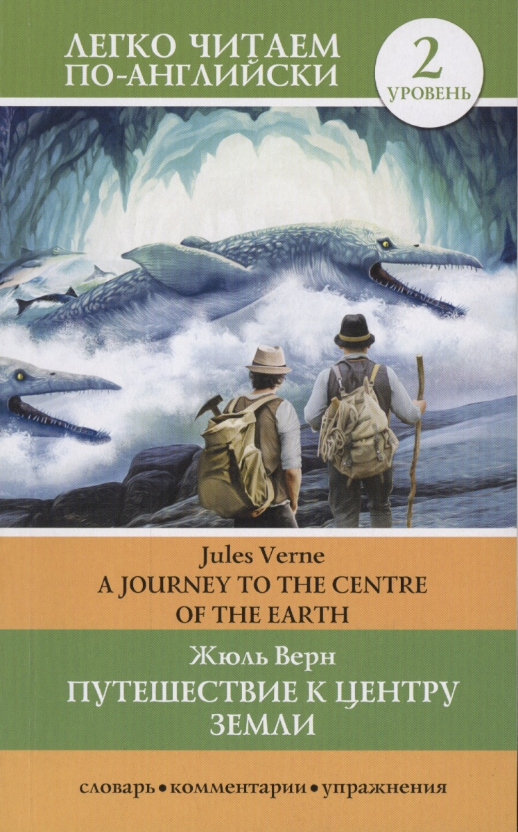 Верн Ж. Путешествие к центру Земли = A journey to the centre of  Earth. Уровень 2 journey to the center of the earth