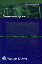 Ноздрачев А. (ред.) Таможенное право Ноздрачев ISBN: 9785466002186 е е ляксо а д ноздрачев психофизиология