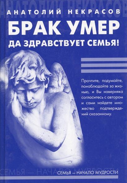 Брак умер… Да здравствует семья! / (2 изд) (+CD) (Семья-начало мудрости) (упаковка). Некрасов А. (Русь)