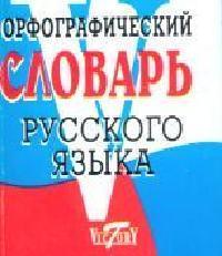 Орфографический словарь рус. языка