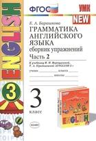 Грамматика английского языка. 3 класс. Сборник упражнений. В 2-х частях. Часть 2. К учебнику И. Н. Верещагиной и др.