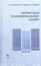 Сборник задач по функциональному анализу: учебное пособие. Издание второе, исправленное