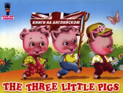 The three little pigs. Три поросенка