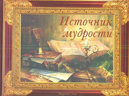Кратенко Л. (сост.) Источник мудрости