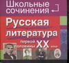 Русская лит-ра первой половины 20 в.