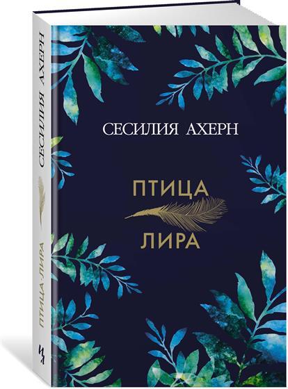Ахерн С. Птица-лира волшебный дневник ахерн с