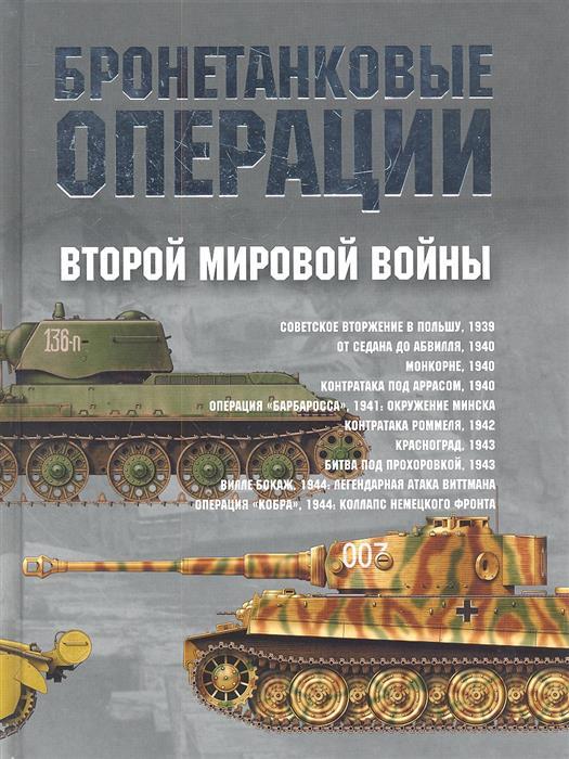 Гарсия Х. Бронетанковые операции Второй мировой войны