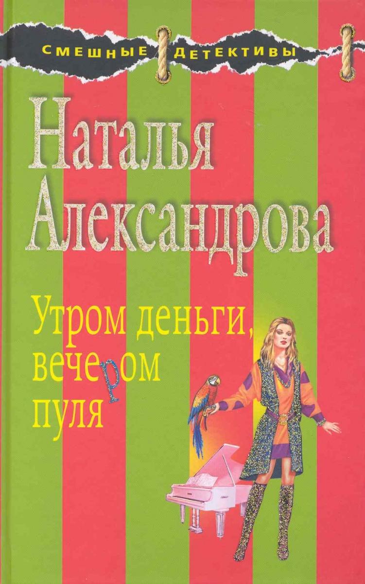 Александрова Н. Утром деньги вечером пуля александрова н н флакон императора роман