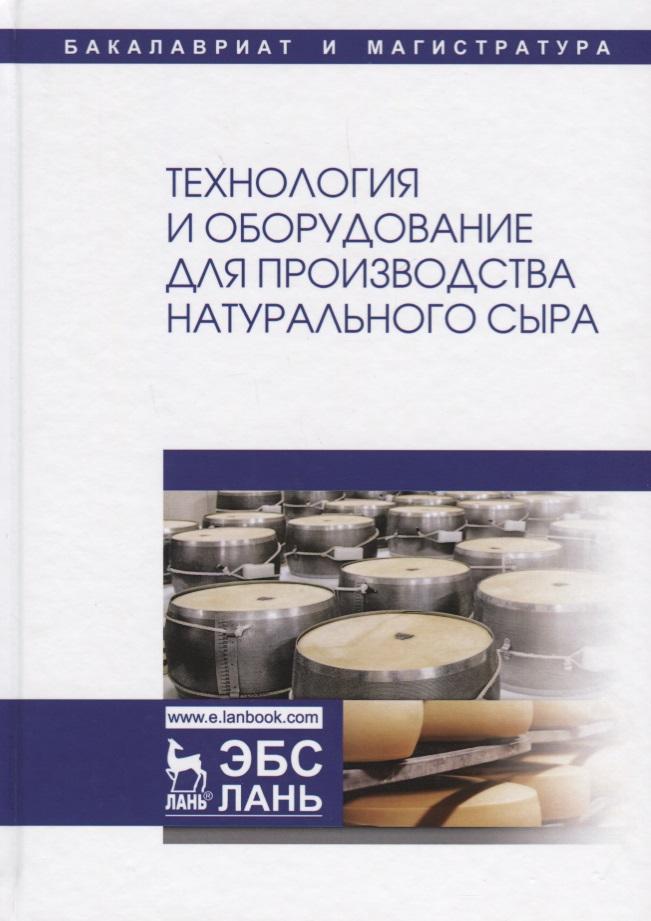 Технология и оборудование для производства натурального сыра. Учебник