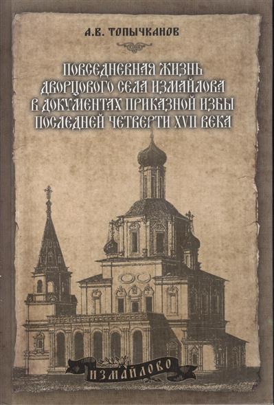 Повседневная жизнь дворцового села Измайлова в документах приказной избы последней четверти 17 века