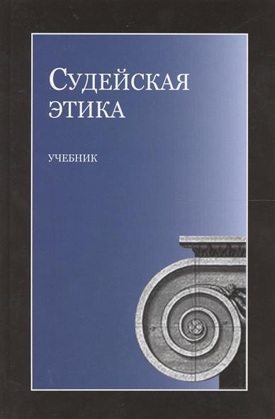 Судейская этика. Учебник