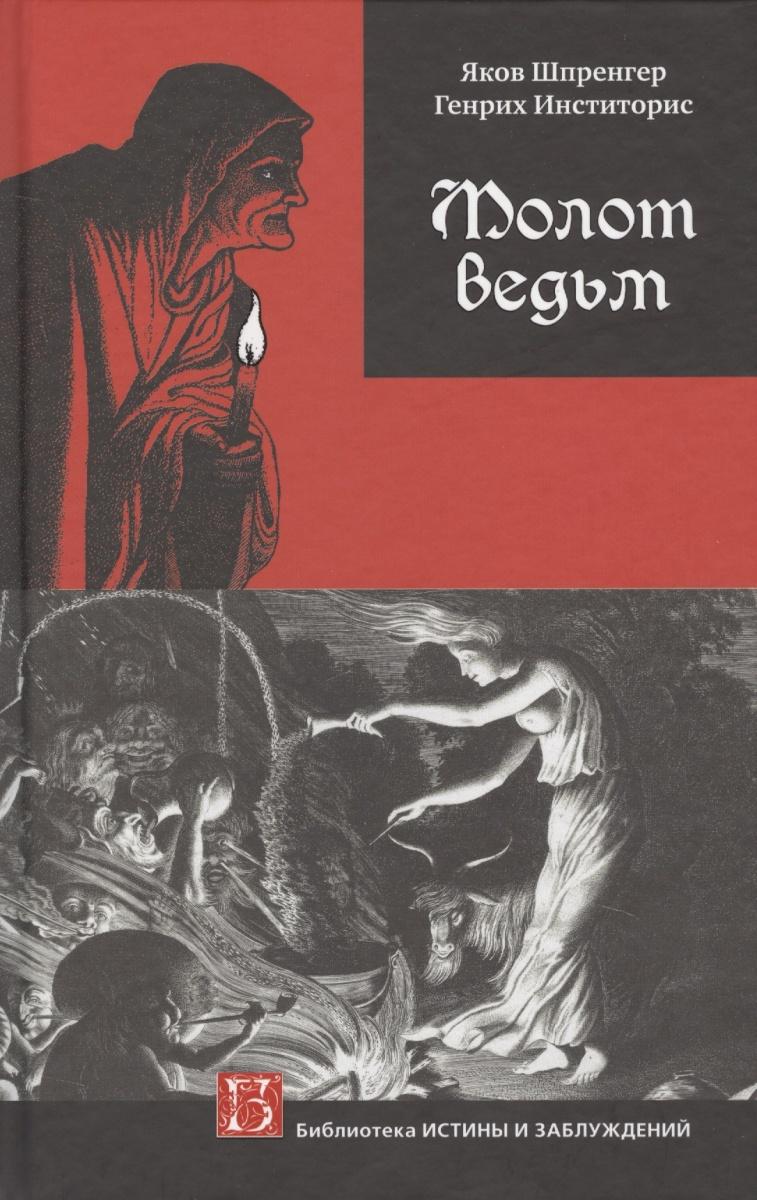 Шпренгер Я., Инститорис Г. Молот ведьм ISBN: 9785171033972 вацлав каплицкий молот ведьм