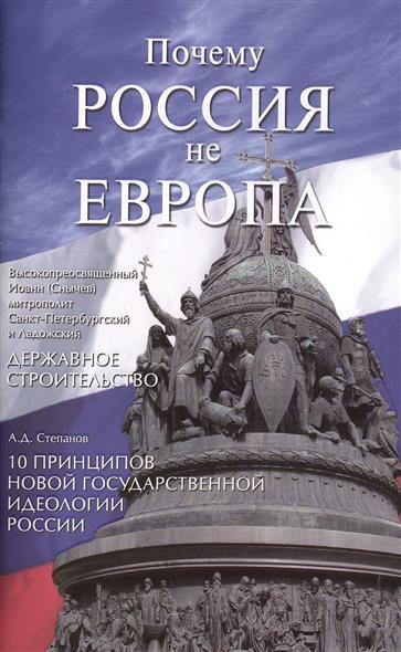 Почему Россия не Европа. 10 принципов государственной идеологии. Державное строительство