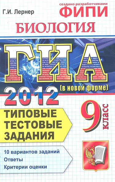ГИА 2012 Биология 9 кл Типовые тест. задания