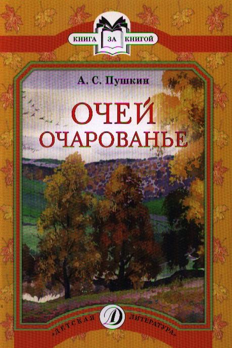 все цены на Пушкин А. Очей очарованье. Стихотворения и отрывки из романа