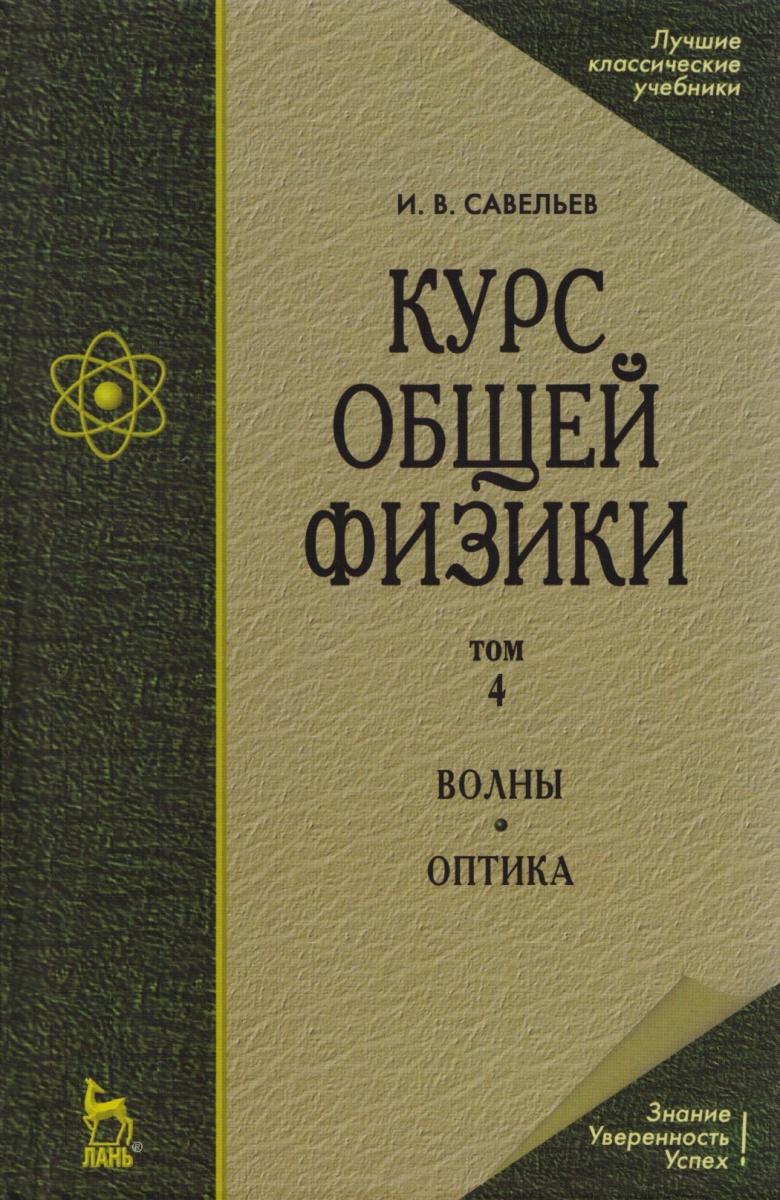 Савельев И. Курс общей физики. Том 4. Волны. Оптика. Учебное пособие