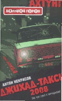 Джихад-такси 2008
