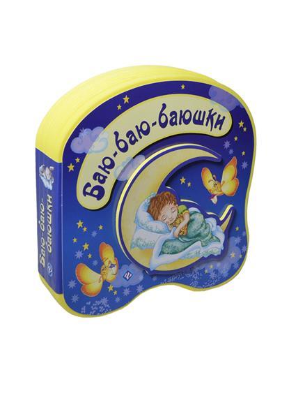 Гордиенко С. Баю-баю-баюшки книжки картонки росмэн книжка баюшки баю