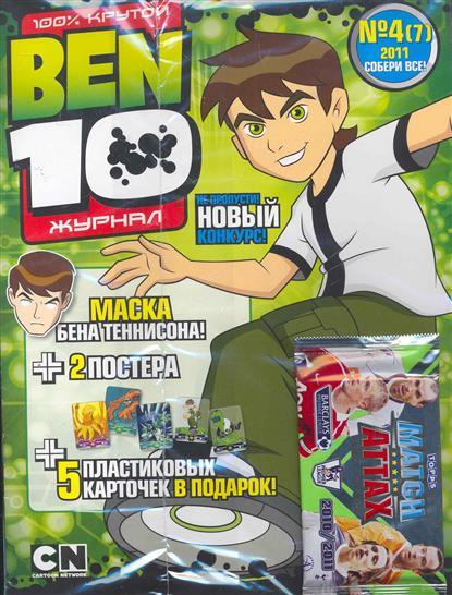Журнал Ben 10 №4/11