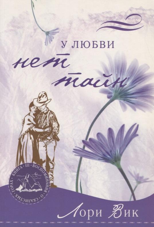 Вик Л. У любви нет тайн. Книга III