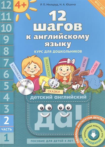 12 шагов к английскому языку: курс для дошкольников. Пособие для детей 4 лет с книгой для воспитателей и родителей. Часть вторая (+CD MP3)