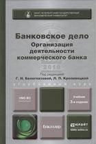 Банковское дело. Организация деятельности коммерческого банка. Учебник для бакалавров. 3-е издание, переработанное и дополненное