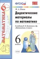 Дидактические материалы по математике. 6 класс. К учебнику Н.Я. Виленкина и др.