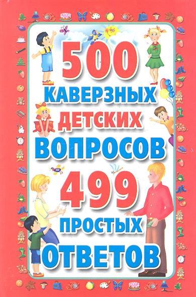 500 каверзных детских вопросов и 499 простых ответов