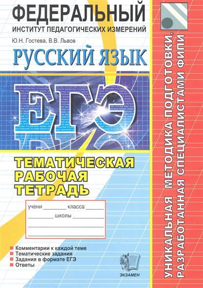 ЕГЭ Русский язык Тематическая рабочая тетрадь ФИПИ