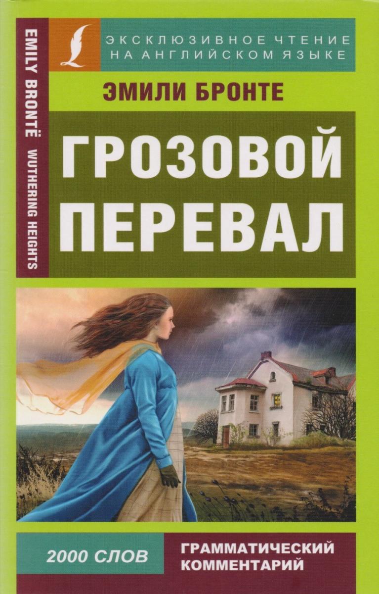 Бронте Э. Грозовой перевал / Wuthering Heights bronte e wuthering heights грозовой перевал роман на англ яз