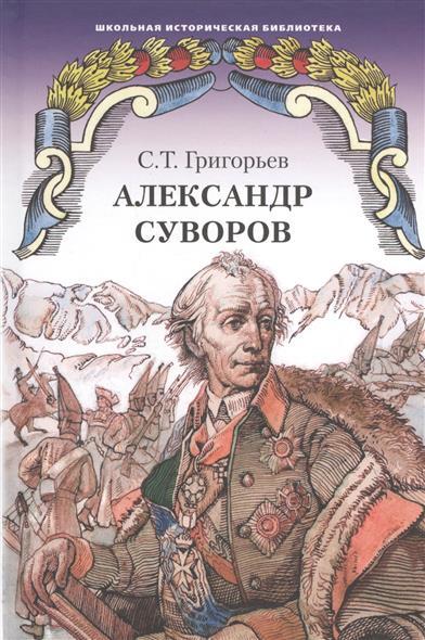 Александр Суворов. Историческая повесть