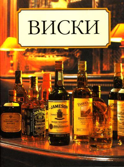 Дело Ж. Виски виски виски accounting side 50ml 50ml