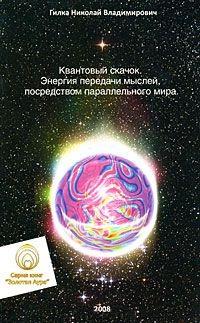 Гилка Н. Квантовый скачок Энергия передачи мыслей посредством паралл. мира гилка н квантовый скачок энергия передачи мыслей посредством паралл мира