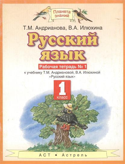 Андрианова Т.: Русский язык 1 кл Р/т 1