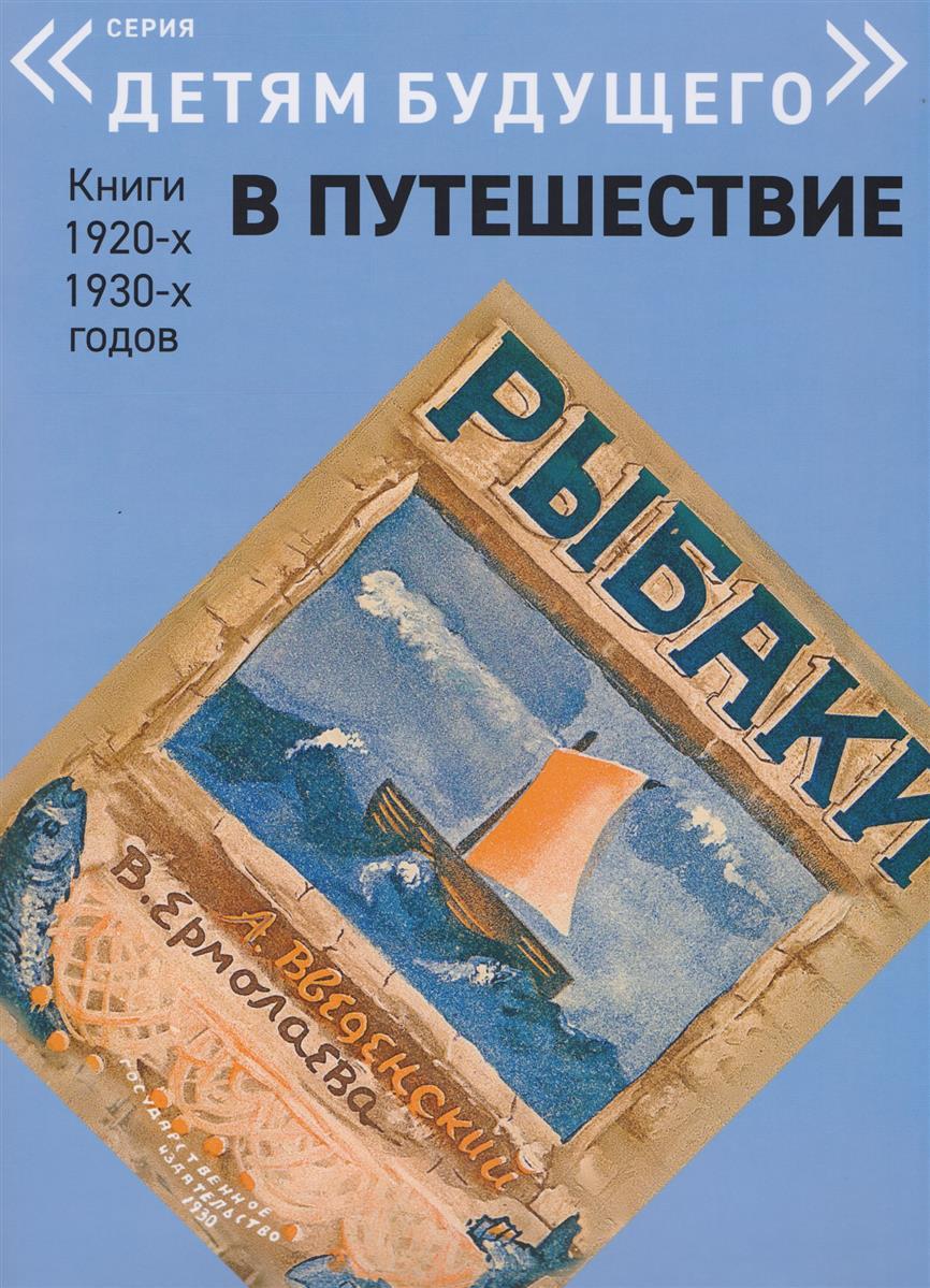 Введенский А. Рыбаки рыбаки ксилография 1947 год чехословакия