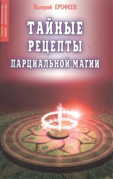 Тайные рецепты парциальной магии. 8