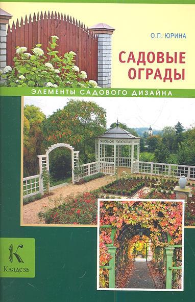 Садовые ограды. Элементы садового дизайна