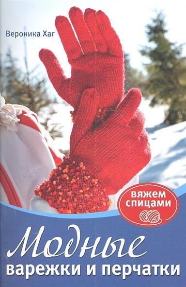 Модные варежки и перчатки