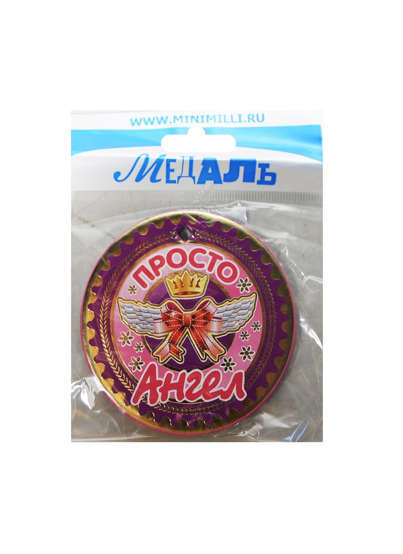 Медаль Просто Ангел (A-017) (картон) (Минимилли)
